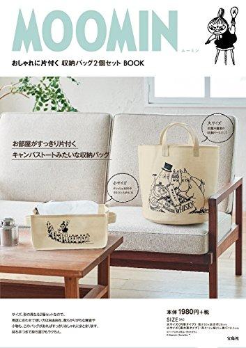 MOOMIN おしゃれに片付く 収納バッグ2個セット BOOK (バラエティ)