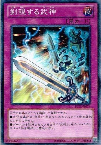 遊戯王 JOTL-JP074-N 《剣現する武神》 Normal