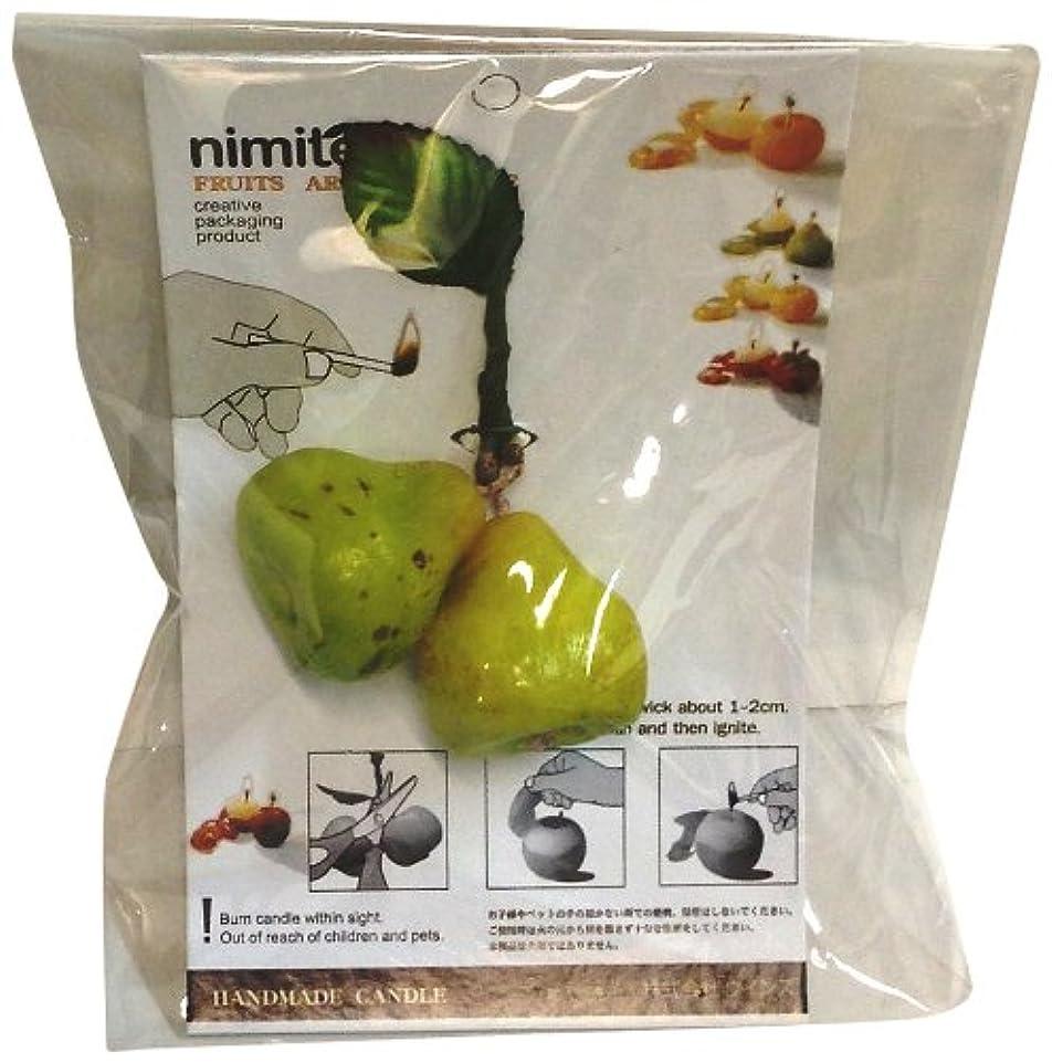 ミルク可能性調整ニミティッドフルーツキャンドル グリーンペアー スモール 2個セット