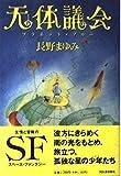 天体議会(プラネット・ブルー)