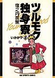 ツルモク独身寮(8) (ビッグコミックス)