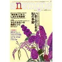 anemone (アネモネ) 2008年 07月号 [雑誌]