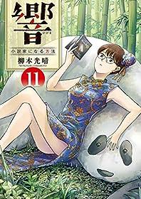響~小説家になる方法~(11) (ビッグコミックス)