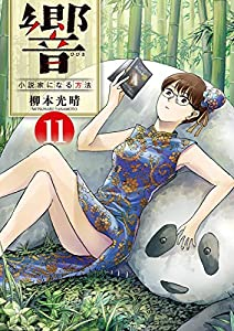響~小説家になる方法~ 11巻 表紙画像