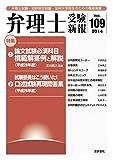 弁理士受験新報 2014/8 論文試験必須科目模範解答例と解説 平成26年度