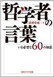 哲学者の言葉  いま必要な60の知恵 (角川ソフィア文庫)
