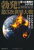 勃発!第3次世界大戦 World War Ver.3.0