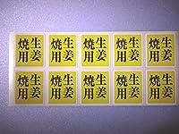生姜焼用シール (1シート10枚)