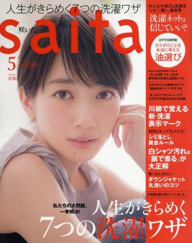 Saita(咲いた) 2017年 05 月号 [雑誌]