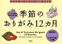 オリガミ様のお江戸折り紙 季節のおりがみ12ヵ月 (おとなのORIGAMI-BOOK)