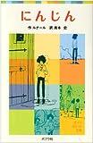 にんじん (ポプラポケット文庫 (409-1))