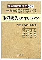 財務報告のフロンティア(体系現代会計学)