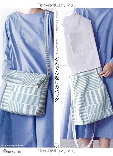 ベーシックで持ちやすく 仕立てのきれいな どんでん返しのバッグ (Heart Warming Life Series)