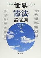 『世界』憲法論文選 1946‐2005