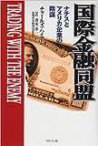 国際金融同盟―ナチスとアメリカ企業の陰謀 画像