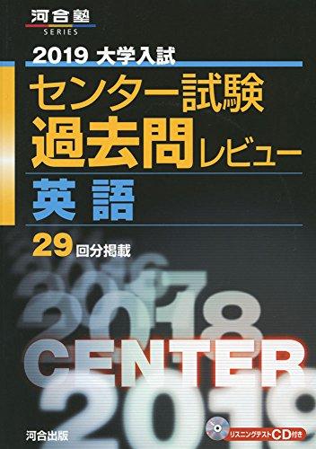 大学入試センター試験過去問レビュー英語 2019 (河合塾シリーズ)