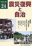 震災復興と自治 (「都市問題」公開講座ブックレット)