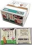 栗山米菓 間食健美(十六穀) 16g30袋