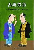 古典落語〈6〉幇間・若旦那ばなし (時代小説文庫)