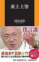 高須院長 台湾地震 印税寄付に関連した画像-03