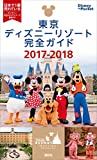 東京ディズニーリゾート完全ガイド 2017−2018 (Disney in Pocket)