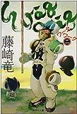 ワークワーク 2 (集英社文庫(コミック版))
