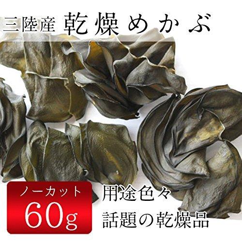 海藻問屋 極上 素干し乾燥めかぶ (60g) 岩手県三陸産 海藻 自然食品