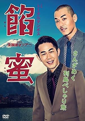 トータルテンボス全国漫才ツアー2015「餡蜜」 [DVD]