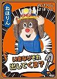 キャラクタースリーブ ねほりんぱほりん ねほりん(EN-726)