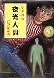 少年探偵江戸川乱歩全集〈14〉夜光人間
