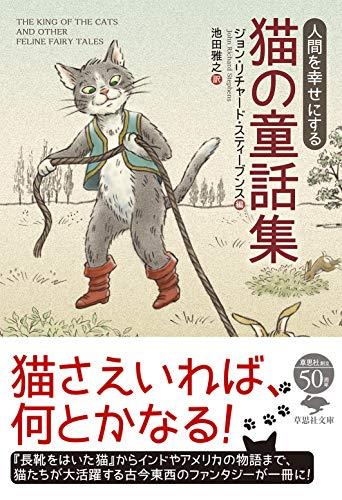 文庫 人間を幸せにする 猫の童話集 (草思社文庫)