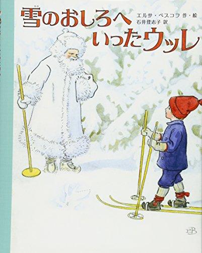 雪のおしろへいったウッレ (児童書)...