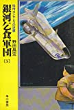 銀河乞食軍団〈5〉怪僧ゴンザレスの逆襲 (1984年) (ハヤカワ文庫―JA)