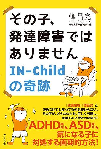 その子、発達障害ではありません IN―Childの奇跡