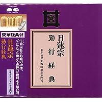日蓮宗 勤行経典 CD+経典 (宗紋付きお経シリーズ)