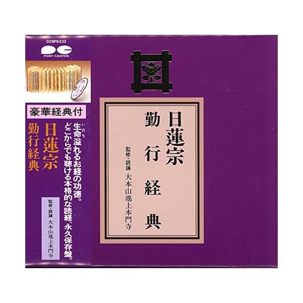 宗紋付きお経シリーズ 日蓮宗 勤行経典(経典付き)の商品画像