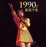 あるOLの青春 〜A子の場合〜 (森高コネクション) (1990年の森高千里〜宇都宮市文化会館ライヴ)