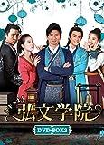 トキメキ!弘文学院 DVD-BOX2[DVD]