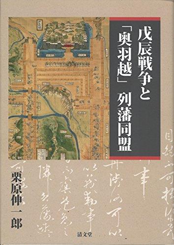 戊辰戦争と「奥羽越」列藩同盟