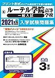ルーテル学院高等学校(一般入試)過去入学試験問題集2021年春受験用 (熊本県高等学校過去入試問題集)