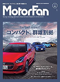 [三栄書房]の自動車誌MOOK MotorFan Vol.6