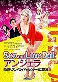 SEX and LoveDoll:アンジェラ  ~美爆乳アンドロイドのセクシー実践講座 [DVD]