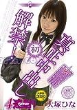 真正中出しの絶対アングル 大塚ひな [DVD]