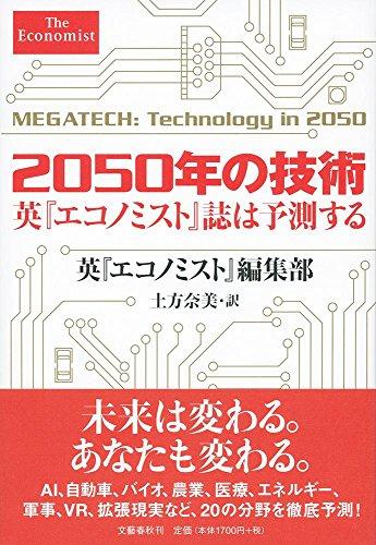 2050年の技術 英『エコノミスト』誌は予測する