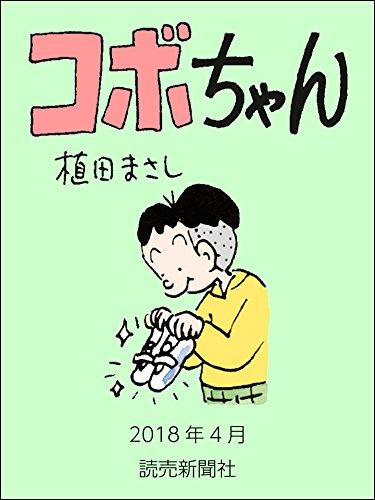 コボちゃん 2018年4月 (読売eboo...
