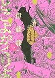 とこよかくりよ / 伊藤 静 のシリーズ情報を見る