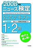 ニュース検定公式テキスト1・2級 (2008年度)