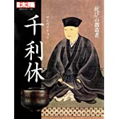 別太155 千利休 (別冊太陽 日本のこころ 155)