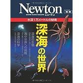 深海の世界―水深1万メートルの秘境 (ニュートンムック Newton別冊)