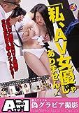 新人アイドル偽グラビア撮影 [DVD]